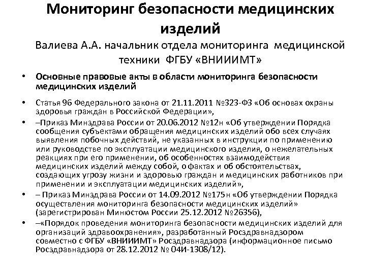 Мониторинг безопасности медицинских изделий Валиева А. А. начальник отдела мониторинга медицинской техники ФГБУ «ВНИИИМТ»