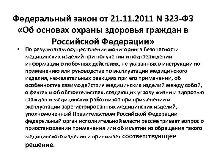 Федеральный закон от 21. 11. 2011 N 323 -ФЗ «Об основах охраны здоровья граждан