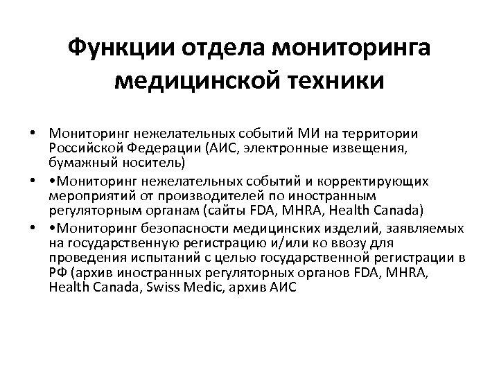 Функции отдела мониторинга медицинской техники • Мониторинг нежелательных событий МИ на территории Российской Федерации