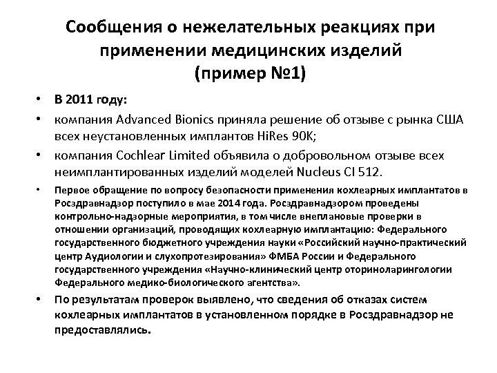 Сообщения о нежелательных реакциях применении медицинских изделий (пример № 1) • В 2011 году: