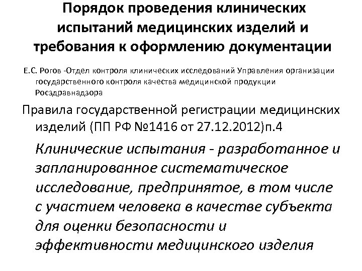 Порядок проведения клинических испытаний медицинских изделий и требования к оформлению документации Е. С. Рогов
