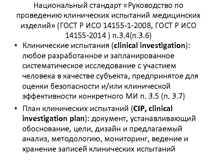 Национальный стандарт «Руководство по проведению клинических испытаний медицинских изделий» (ГОСТ Р ИСО 14155 -1