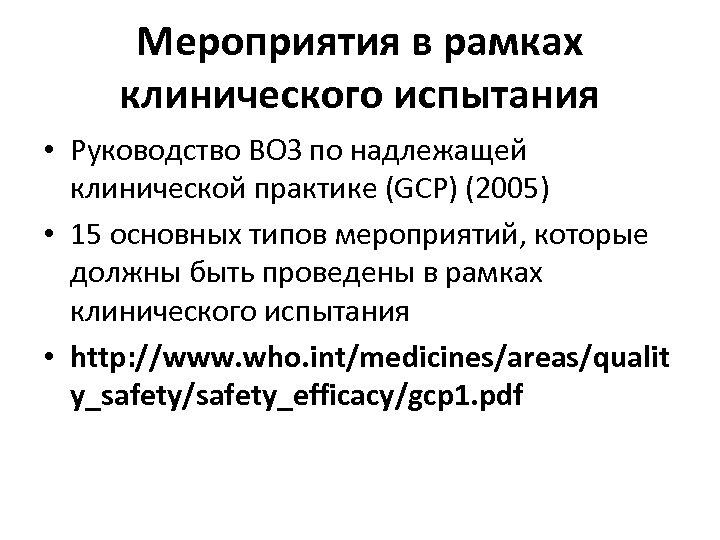 Мероприятия в рамках клинического испытания • Руководство ВОЗ по надлежащей клинической практике (GCP) (2005)