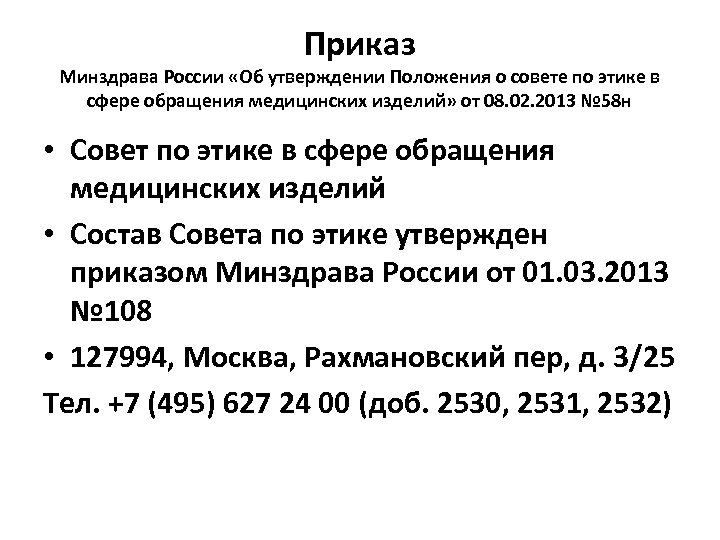 Приказ Минздрава России «Об утверждении Положения о совете по этике в сфере обращения медицинских