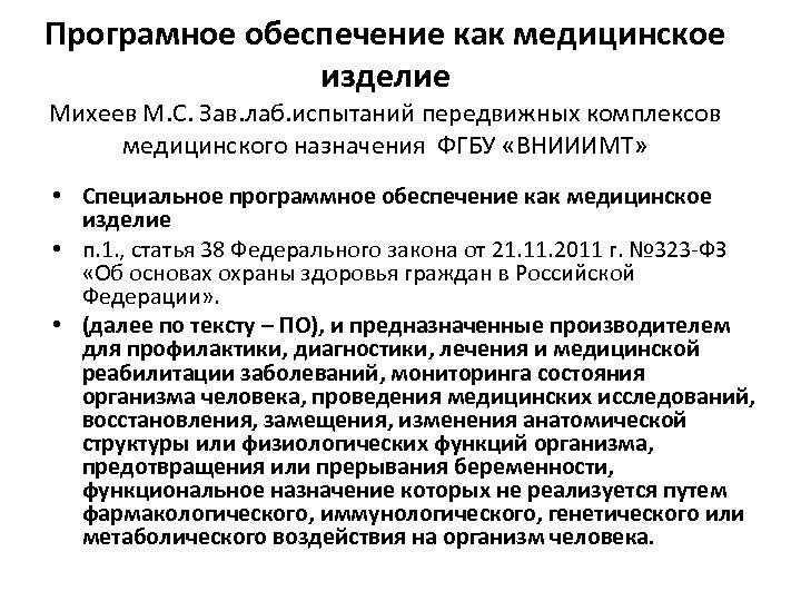 Програмное обеспечение как медицинское изделие Михеев М. С. Зав. лаб. испытаний передвижных комплексов медицинского