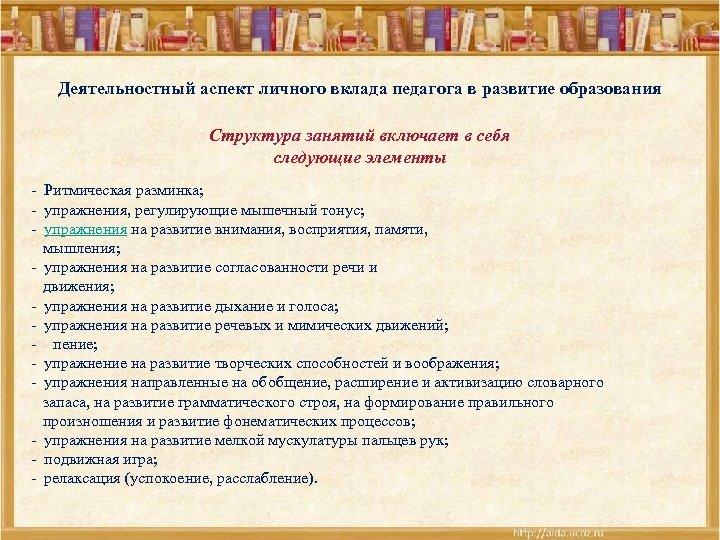Деятельностный аспект личного вклада педагога в развитие образования Структура занятий включает в себя следующие