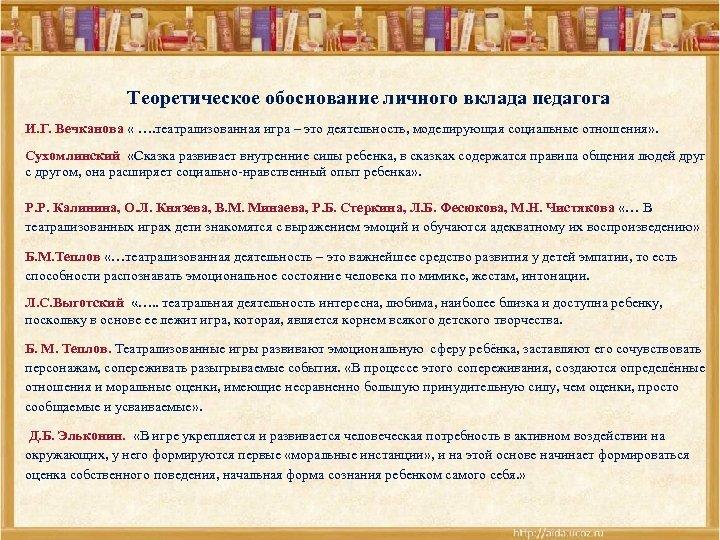 Теоретическое обоснование личного вклада педагога И. Г. Вечканова « …. театрализованная игра – это