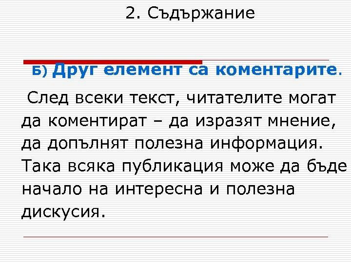 2. Съдържание Б) Друг елемент са коментарите. След всеки текст, читателите могат да коментират