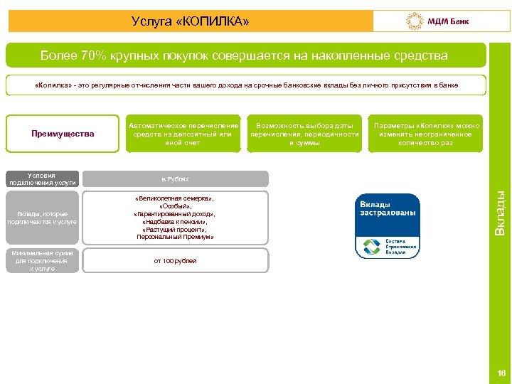 Услуга «КОПИЛКА» Более 70% крупных покупок совершается на накопленные средства «Копилка» - это регулярные