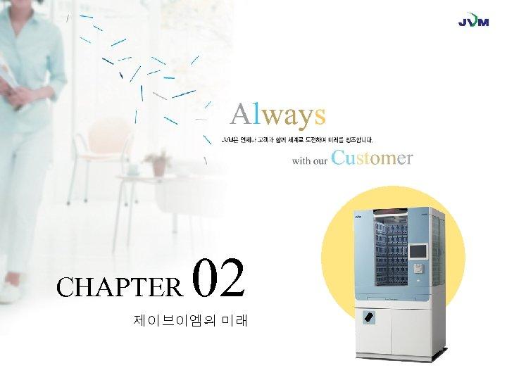 CHAPTER 02 제이브이엠의 미래