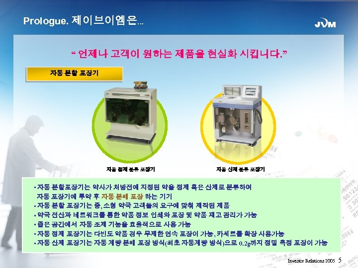 """Prologue. 제이브이엠은… """" 언제나 고객이 원하는 제품을 현실화 시킵니다. """" 자동 분할 포장기 자동"""
