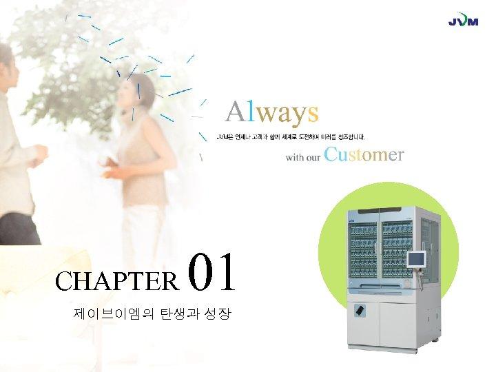 CHAPTER 01 제이브이엠의 탄생과 성장