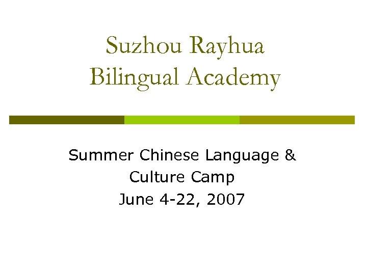 Suzhou Rayhua Bilingual Academy Summer Chinese Language & Culture Camp June 4 -22, 2007