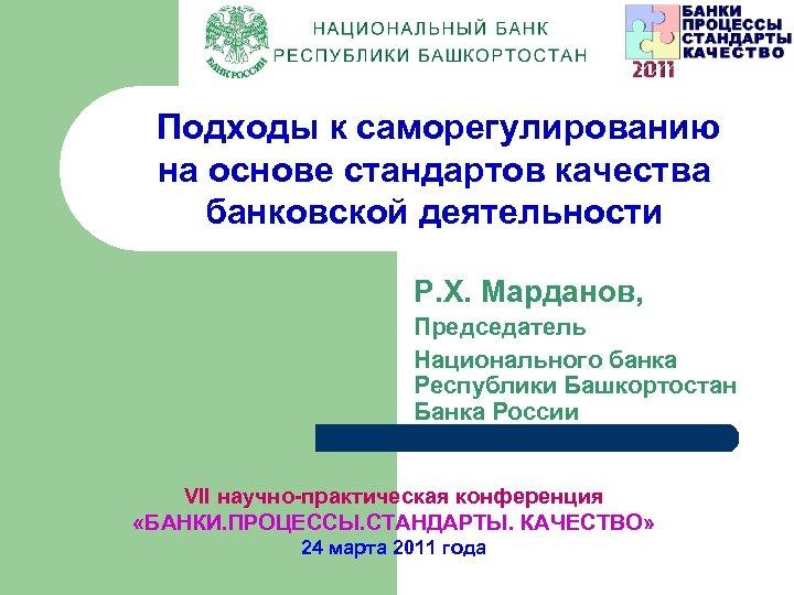 Подходы к саморегулированию на основе стандартов качества банковской деятельности Р. Х. Марданов, Председатель Национального