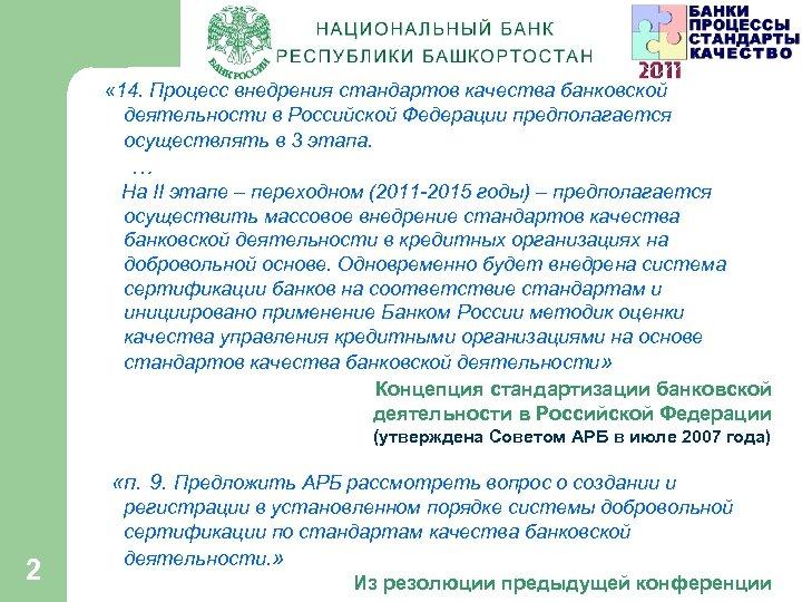 « 14. Процесс внедрения стандартов качества банковской деятельности в Российской Федерации предполагается осуществлять