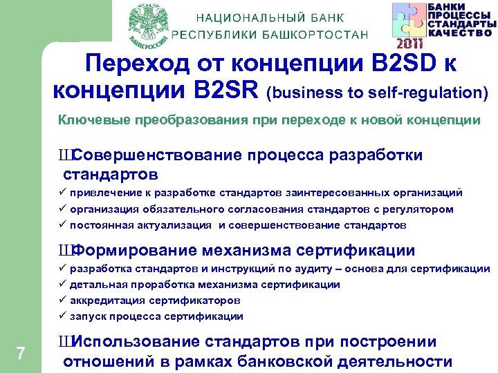 Переход от концепции B 2 SD к концепции B 2 SR (business to self-regulation)