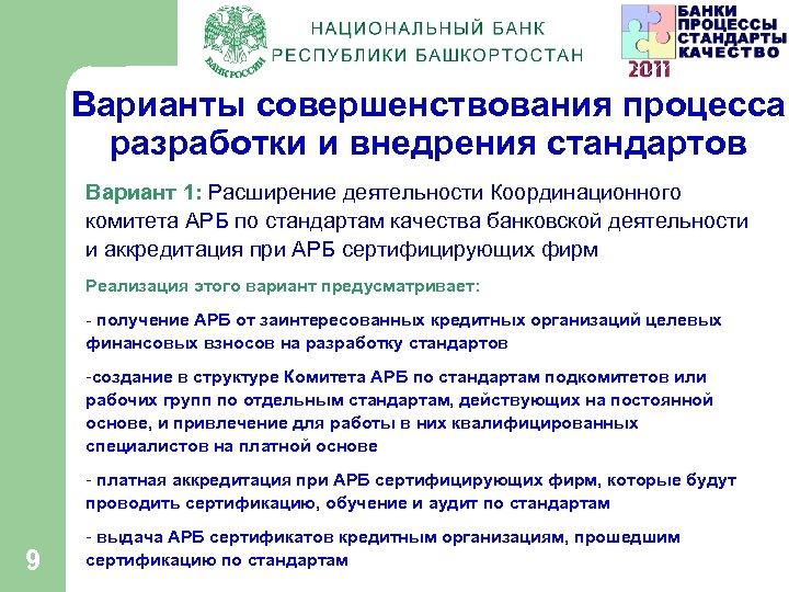 Варианты совершенствования процесса разработки и внедрения стандартов Вариант 1: Расширение деятельности Координационного комитета АРБ