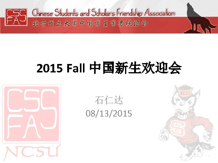 2015 Fall 中国新生欢迎会 石仁达 08/13/2015