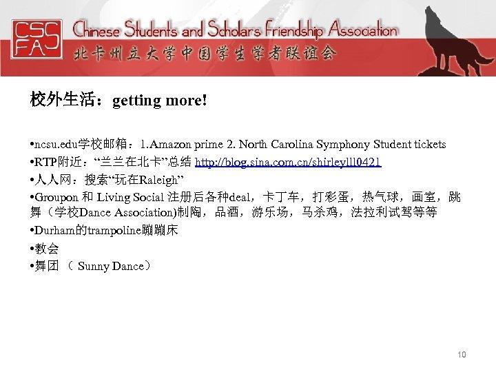 校外生活:getting more! • ncsu. edu学校邮箱: 1. Amazon prime 2. North Carolina Symphony Student tickets