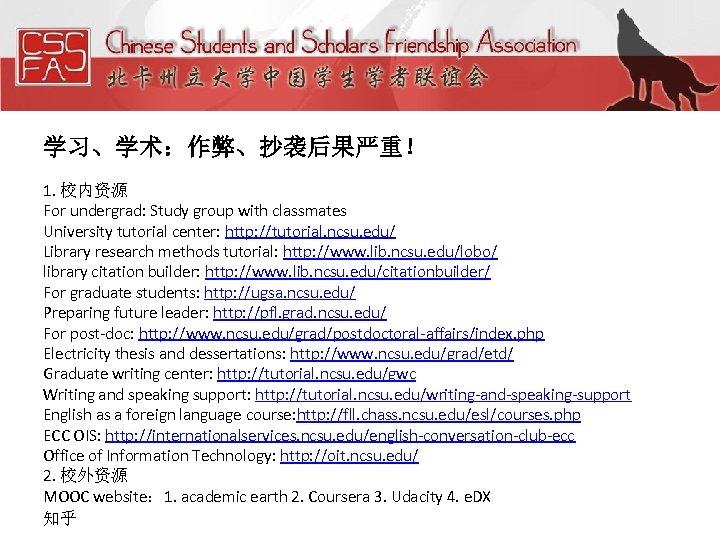学习、学术:作弊、抄袭后果严重! 1. 校内资源 For undergrad: Study group with classmates University tutorial center: http: //tutorial.