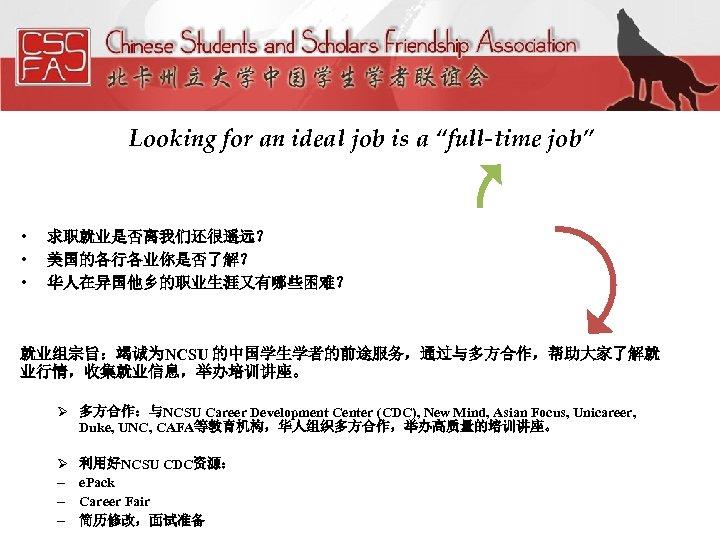 "Looking for an ideal job is a ""full-time job"" 机遇 • • • 求职就业是否离我们还很遥远?"