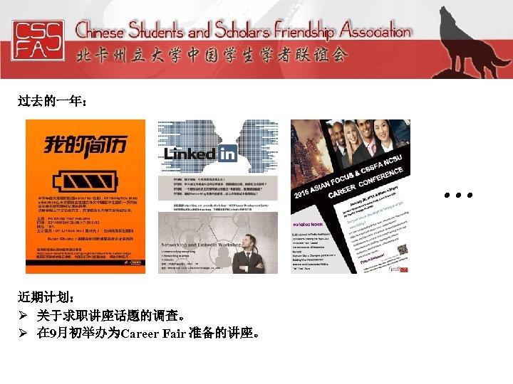 过去的一年: … 近期计划: Ø 关于求职讲座话题的调查。 Ø 在 9月初举办为Career Fair 准备的讲座。