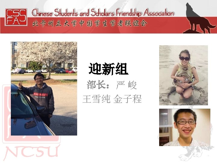 迎新组 部长:严 峻 王雪纯 金子程