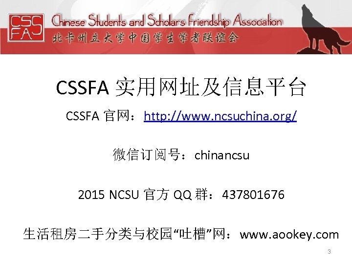 CSSFA 实用网址及信息平台 CSSFA 官网:http: //www. ncsuchina. org/ 微信订阅号:chinancsu 2015 NCSU 官方 QQ 群: 437801676