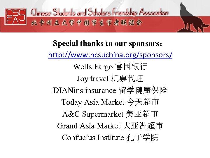 Special thanks to our sponsors: http: //www. ncsuchina. org/sponsors/ Wells Fargo 富国银行 Joy travel
