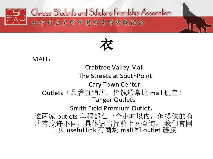 衣 MALL: Crabtree Valley Mall The Streets at South. Point Cary Town Center Outlets(品牌直销店,价钱通常比