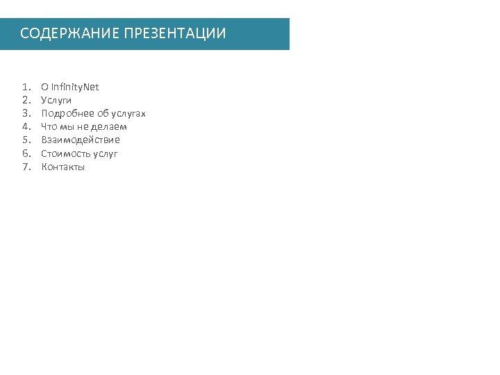СОДЕРЖАНИЕ ПРЕЗЕНТАЦИИ 1. 2. 3. 4. 5. 6. 7. О Infinity. Net Услуги Подробнее