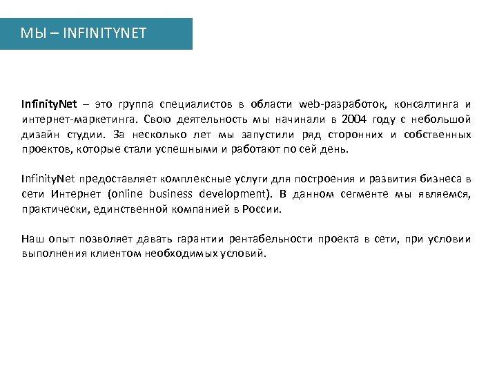 МЫ – INFINITYNET Infinity. Net – это группа специалистов в области web-разработок, консалтинга и