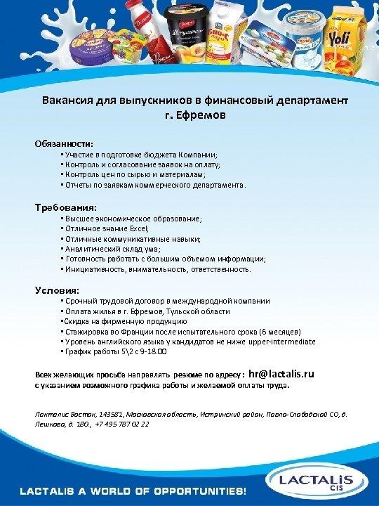 Вакансия для выпускников в финансовый департамент г. Ефремов Обязанности: • Участие в подготовке бюджета