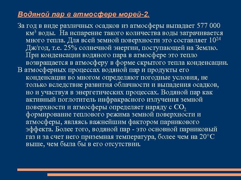 Водяной пар в атмосфере морей-2. За год в виде различных осадков из атмосферы выпадает