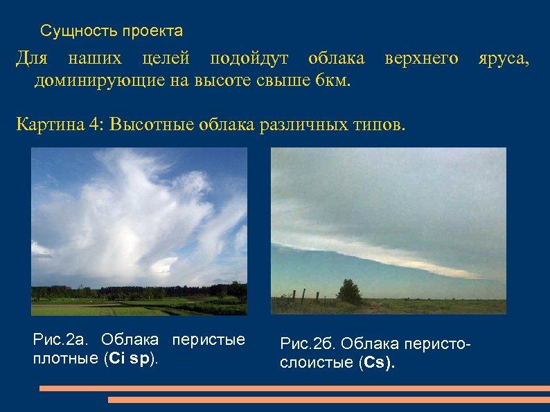 Сущность проекта Для наших целей подойдут облака верхнего яруса, доминирующие на высоте свыше 6