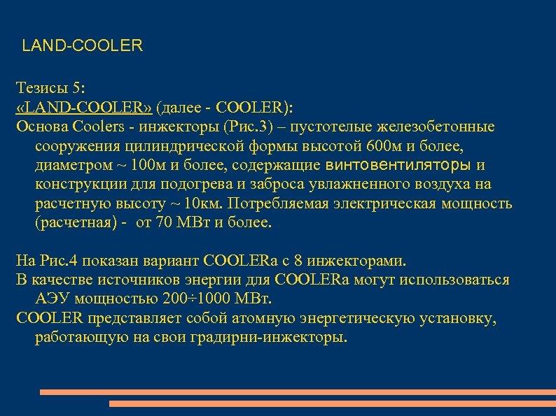 LAND-COOLER Тезисы 5: «LAND-COOLER» (далее - COOLER): Основа Coolers - инжекторы (Рис. 3) –