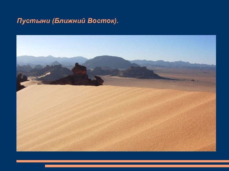 Пустыни (Ближний Восток).