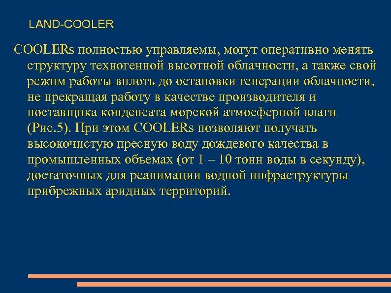 LAND-COOLERs полностью управляемы, могут оперативно менять структуру техногенной высотной облачности, а также свой режим