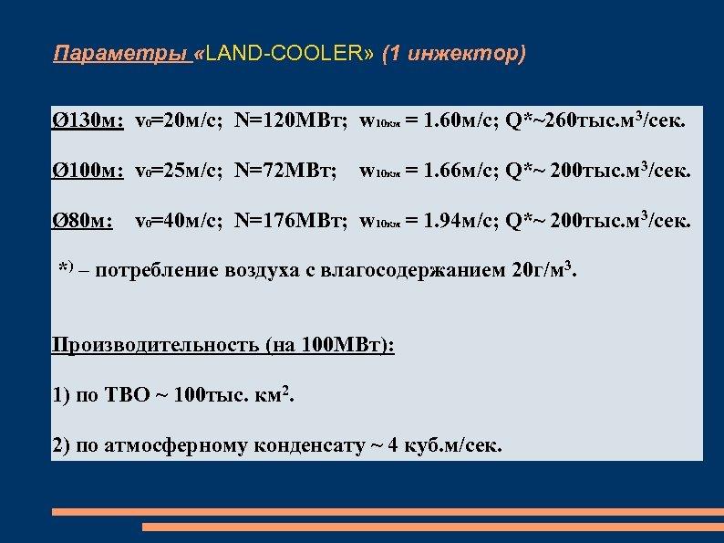 Параметры «LAND-COOLER» (1 инжектор) Ø 130 м: v 0=20 м/с; N=120 MВт; w 10