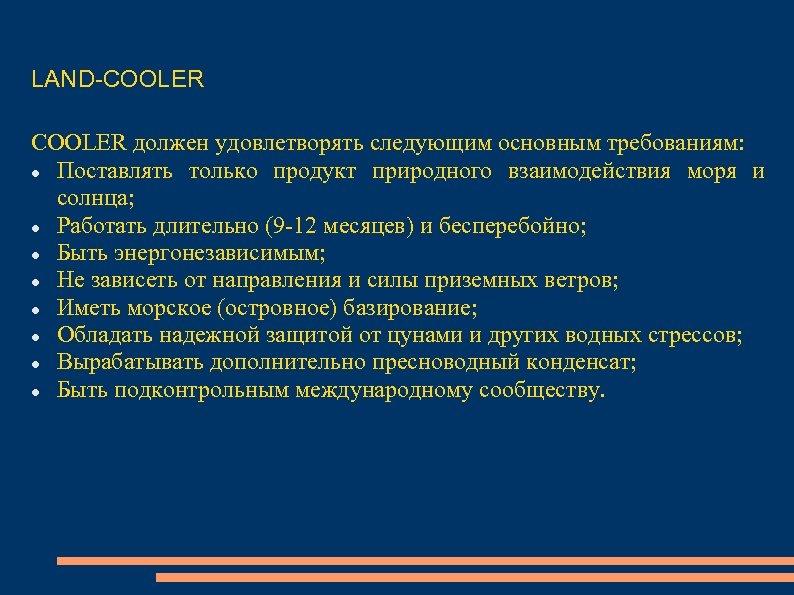 LAND-COOLER должен удовлетворять следующим основным требованиям: Поставлять только продукт природного взаимодействия моря и солнца;