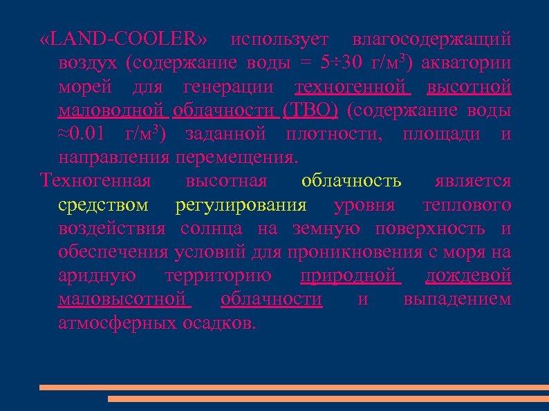 «LAND-COOLER» использует влагосодержащий воздух (содержание воды = 5÷ 30 г/м 3) акватории морей