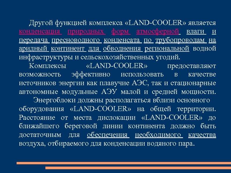 Другой функцией комплекса «LAND-COOLER» является конденсация природных форм атмосферной влаги и передача пресноводного конденсата