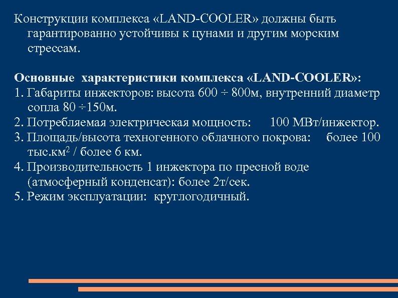 Конструкции комплекса «LAND-COOLER» должны быть гарантированно устойчивы к цунами и другим морским стрессам. Основные