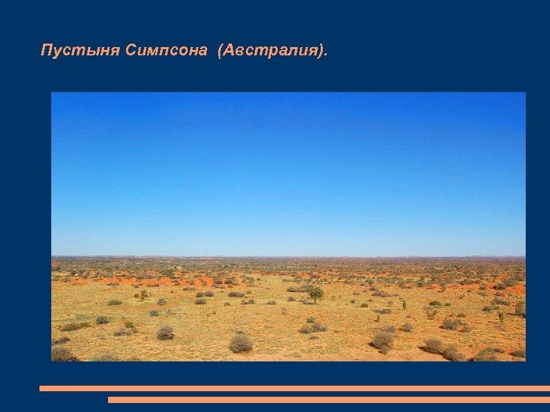 Пустыня Симпсона (Австралия).
