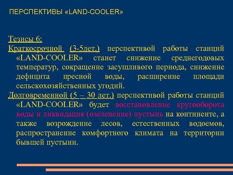 ПЕРСПЕКТИВЫ «LAND-COOLER» Тезисы 6: Краткосрочной (3 -5 лет. ) перспективой работы станций «LAND-COOLER» станет