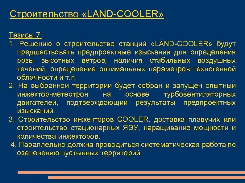 Строительство «LAND-COOLER» Тезисы 7. 1. Решению о строительстве станций «LAND-COOLER» будут предшествовать предпроектные изыскания