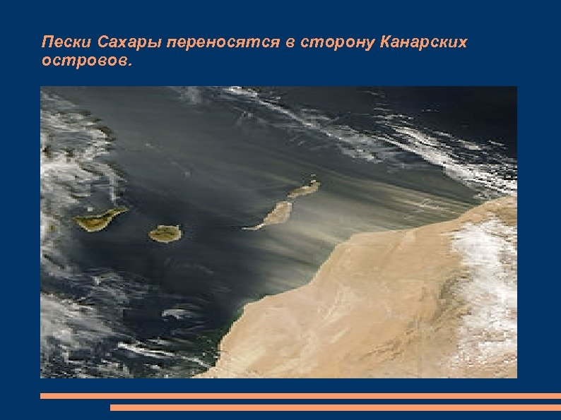 Пески Сахары переносятся в сторону Канарских островов.