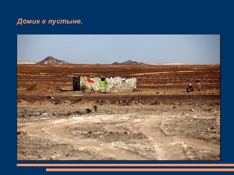 Домик в пустыне.