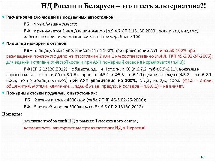 НД России и Беларуси – это и есть альтернатива? ! Расчетное число людей из