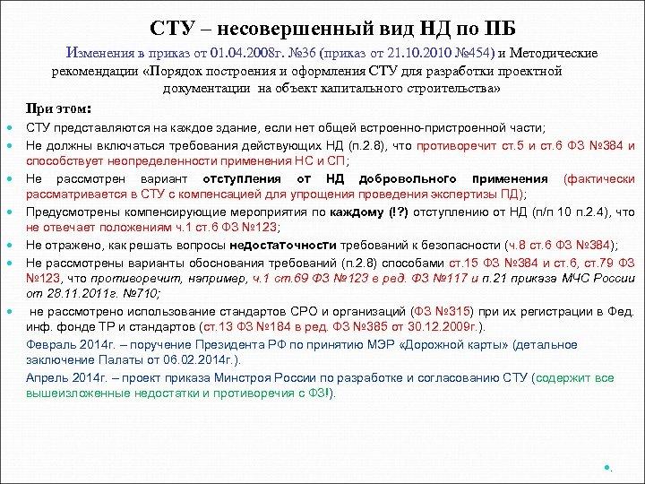 СТУ – несовершенный вид НД по ПБ Изменения в приказ от 01. 04. 2008